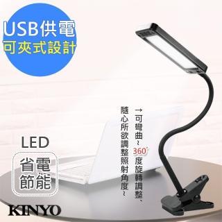 【KINYO】可夾式LED桌燈/USB夾燈 PLED-420(工作台燈)好評推薦  KINYO