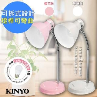 【KINYO】可拆式LED燈泡金屬檯燈/桌燈 PLED-422  KINYO