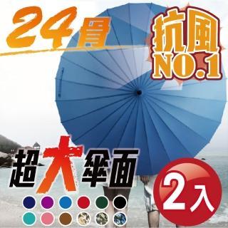 【新錸家居】24骨超大抗風英雄直柄長傘(藏青色/紫色/藍色/墨綠色/湖藍色/橡皮粉/紅色/淺棕色/黑色)好評推薦  新錸家居