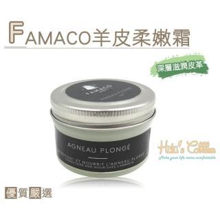 【糊塗鞋匠】L53 法國FAMACO羊皮柔嫩霜(罐)強力推薦  糊塗鞋匠