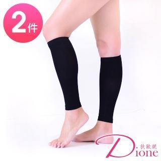 【Dione】420丹塑腿襪 高機能萊卡小腿襪(2雙)  Dione