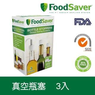 【獨家抽紅利金】FoodSaver真空瓶塞3入組  FoodSaver