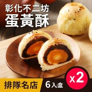 【彰化不二家】蛋黃酥 2入組(50g±10%/顆*6入/盒*2入)強力推薦  彰化不二家