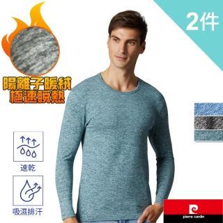 【pierre cardin 皮爾卡登】極速瞬熱陽離子暖絨圓領長袖衫(2件組) 推薦  pierre cardin 皮爾卡登