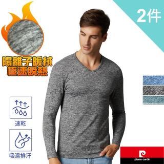 【pierre cardin 皮爾卡登】極速瞬熱陽離子暖絨V領長袖衫(2件組)  pierre cardin 皮爾卡登