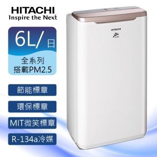 【HITACHI 日立】6L一級能效除濕機RD-12BR(RD-12BR)好評推薦  HITACHI 日立