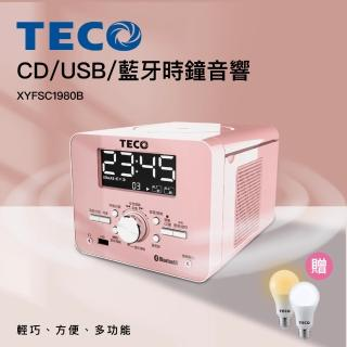 【TECO 東元】XYFSC1980B東元CD/USB/藍牙時鐘音響(夢幻色系少女首選 體積輕巧 功能齊全)  TECO 東元