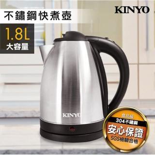 【KINYO】1.8L不鏽鋼快煮壺(快煮壺)好評推薦  KINYO