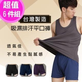【MI MI LEO】台灣製超舒適吸排平口褲-超值6件組(男內褲#平口褲#台灣製#MIT#吸濕排汗)  MI MI LEO