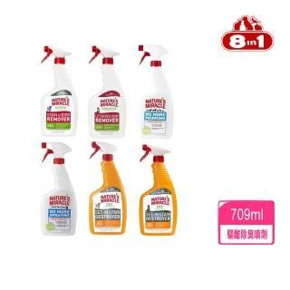 【8in1】自然奇蹟《天然酵素去漬除臭噴劑-無香味》24oz好評推薦  8in1