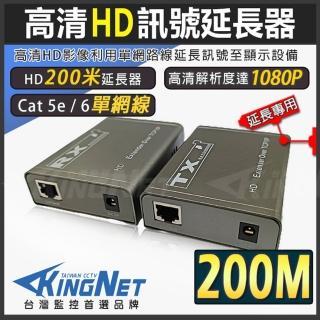 【KINGNET】監視器 HDMI 影像訊號延長器 200米 200公尺 200M(工程版 支援近端顯示)推薦折扣  KINGNET