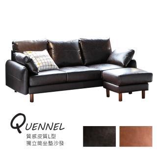 【obis】Quennel質感皮質L型沙發(獨立筒坐墊)  obis