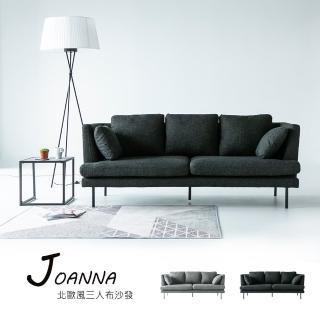 【obis】Joanna北歐風三人布沙發  obis