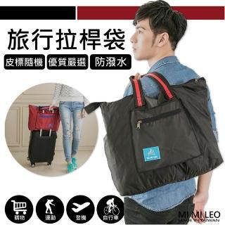 【MI MI LEO】台灣製拉杆旅行袋-深紅色-惜福商品(旅行袋#拉扞袋#行李箱掛袋#台灣製#MIT#惜福商品)強力推薦  MI MI LEO