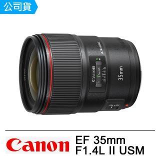 【Canon】EF 35mm F1.4L II USM(公司貨) 推薦  Canon
