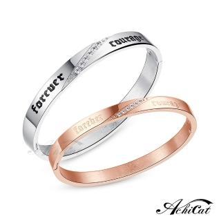 【AchiCat】情侶手環 白鋼對手環 真愛無敵 B5021推薦折扣  AchiCat