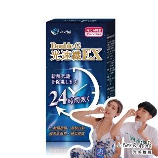 【健康進行式】DOUBLE G光速纖EX*30錠/盒強力推薦  健康進行式