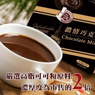 【名廚美饌】濃情巧克力(28gx10入) 推薦  名廚美饌