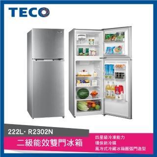 【TECO 東元】★送康寧餐盤組★ 222公升 經典定頻雙門冰箱(R2302N)  TECO 東元