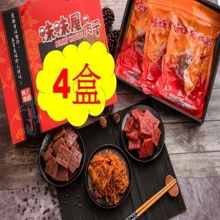 【味味屋肉干】金玉龍馬禮盒*4盒(4盒)  味味屋肉干