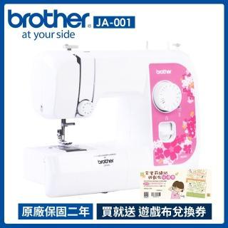 【Brother 兄弟牌】家用縫紉機 JA-001  Brother 兄弟牌