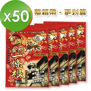 【龍金牌】金門一條根超大精油貼布-商業用超值組50包(超大尺寸15X11cm)  龍金牌