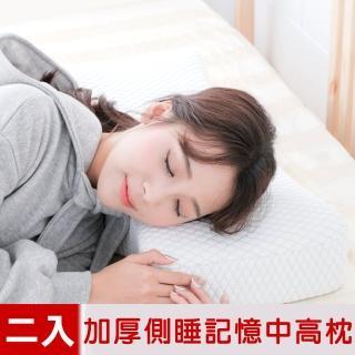 【米夢家居】加厚12cm側睡護肩仰睡止鼾-工學灌模記憶中高枕(密度60-二入) 推薦  米夢家居