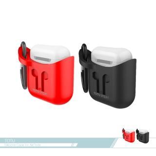 【TOTU拓途】無線耳機保護套 F-014(AirPods適用/ 收納套/ 矽膠套/ 運動/ 防摔抗震)真心推薦  TOTU拓途
