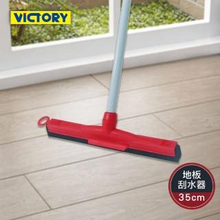 【VICTORY】雙層海綿除塵地板刮水器-35cm#1029013(2支)  VICTORY