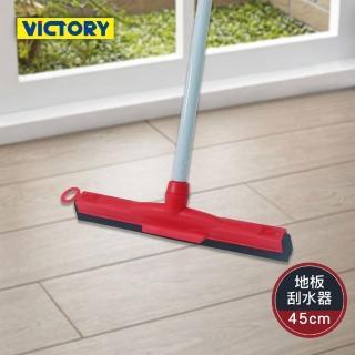 【VICTORY】雙層海綿除塵地板刮水器-45cm#1029014(2支)強力推薦  VICTORY
