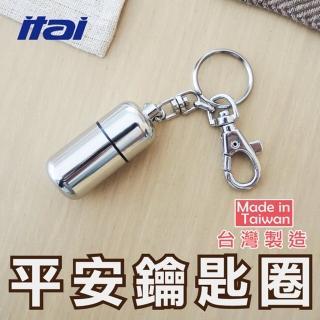 【ITAI 一太】平安鑰匙圈(台灣製造-藥物收納好幫手) 推薦  ITAI 一太