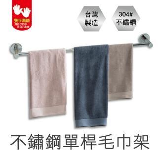 【雙手萬能】皇家精品正304不鏽鋼單桿毛巾架  雙手萬能
