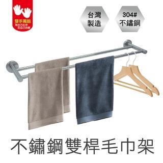 【雙手萬能】皇家精品正304不鏽鋼雙桿毛巾架好評推薦  雙手萬能