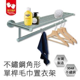 【雙手萬能】皇家精品正304不鏽鋼角形單桿毛巾置衣架  雙手萬能