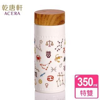 【乾唐軒】12星座隨身杯 / 大 / 特雙 / 4色  乾唐軒