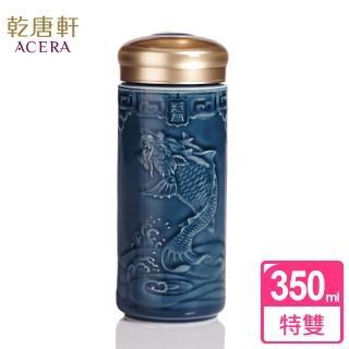 【乾唐軒】一登龍門隨身杯 / 大 / 特雙 / 礦藍  乾唐軒
