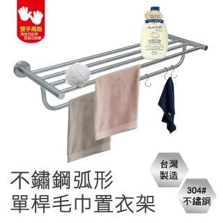 【雙手萬能】皇家精品正304不鏽鋼弧形單桿毛巾置衣架  雙手萬能