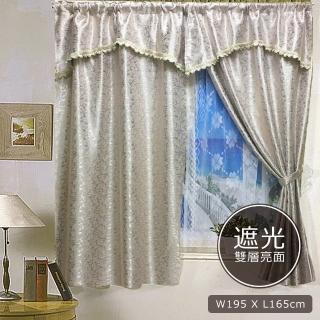 【莫菲思】芸佳 歐風淡采緹花雙層亮面窗簾-淡粉 195cm x 165cm  莫菲思