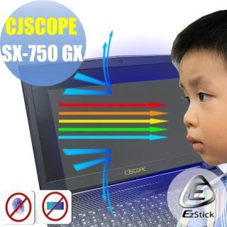 【Ezstick】CJSCOPE SX-750 GX 防藍光螢幕貼(可選鏡面或霧面)  Ezstick