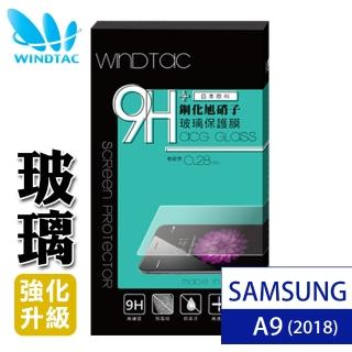 【WINDTAC 資詠】Samsung A9_2018版 玻璃保護貼(9H硬度、防刮傷、防指紋)強力推薦  WINDTAC 資詠