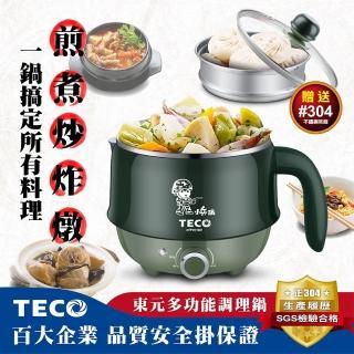 【TECO 東元】1.2L雙層防燙美食鍋 XYFYK1201(小兵鍋)  TECO 東元