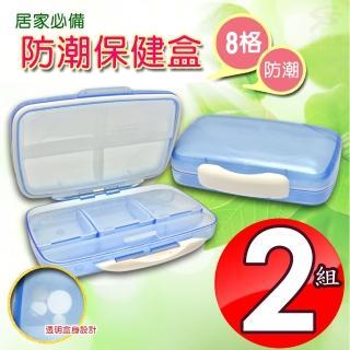 【金德恩】台灣製造 二組防潮8格多尺寸大容量透明藥盒(保健盒/收納盒)  金德恩