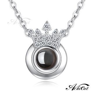 【AchiCat】925純銀項鍊 表白皇冠 幸福告白系列 CS8143推薦折扣  AchiCat