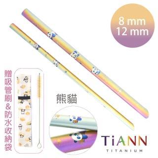 【鈦安TiANN】環保愛地球 熊貓款 粗+細套組 純鈦吸管(8+12mm)好評推薦  鈦安TiANN
