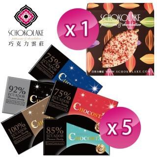 【巧克力雲莊】巧克之星綜合五入組(贈愛戀莓果巧克力)  巧克力雲莊
