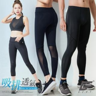 【GIAT】台灣製排汗機能超彈壓力褲(男/女款)  GIAT