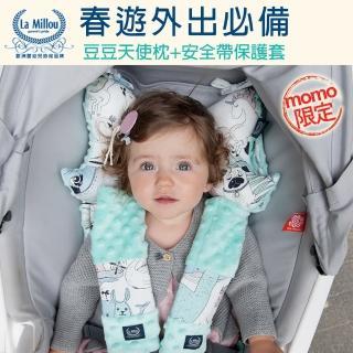【La millou】momo限定 春遊外出必配-豆豆天使枕+安全帶保護套(多款可選)強力推薦  La Millou