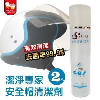 【雙手萬能】潔淨專家安全帽清潔劑/內襯清潔 2入裝(除臭/去菌/免水洗/多用途)  雙手萬能