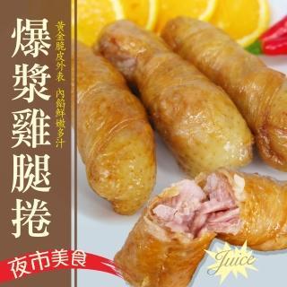 【老爸ㄟ廚房】夜市平民美食爆漿雞肉捲(300G/包 共9包)  老爸ㄟ廚房