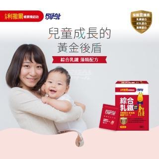 【小兒利撒爾】綜合乳鐵(藻精配方/50包/盒)強力推薦  小兒利撒爾